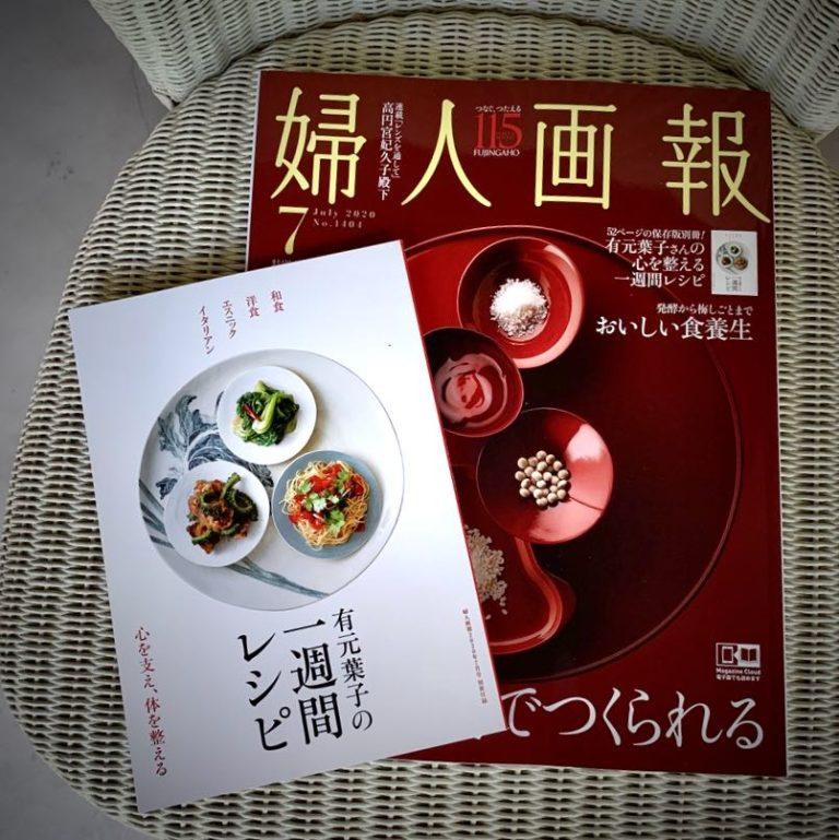 婦人画報7月号 有元葉子の一週間レシピ
