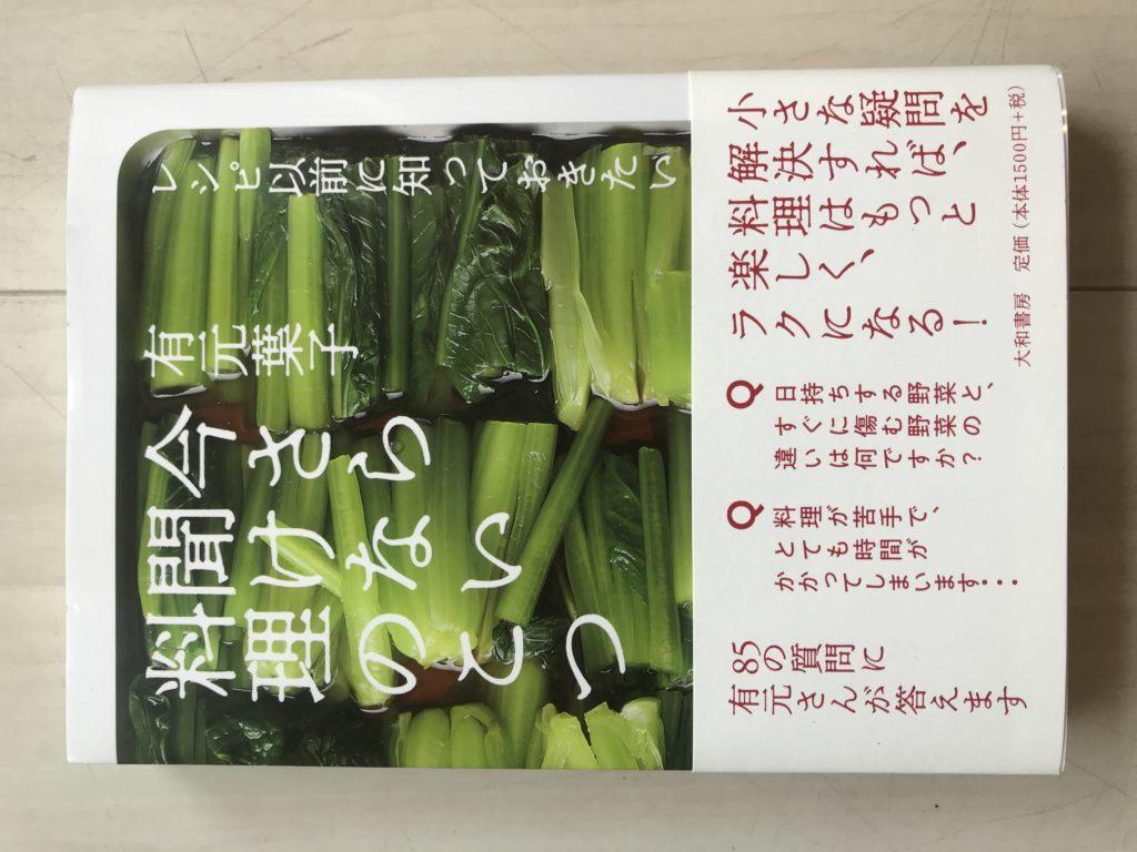 大和書房刊「レシピ以前に知っておきたい 今さら聞けない料理のこつ」 1,500円です。