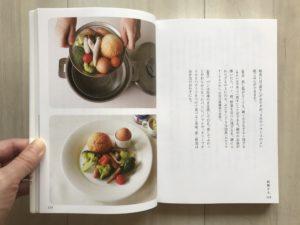 有元葉子の書籍『レシピ以前に知っておきたい 今さら聞けない料理のこつ』の229ページ、蒸し料理の朝食の紹介です。