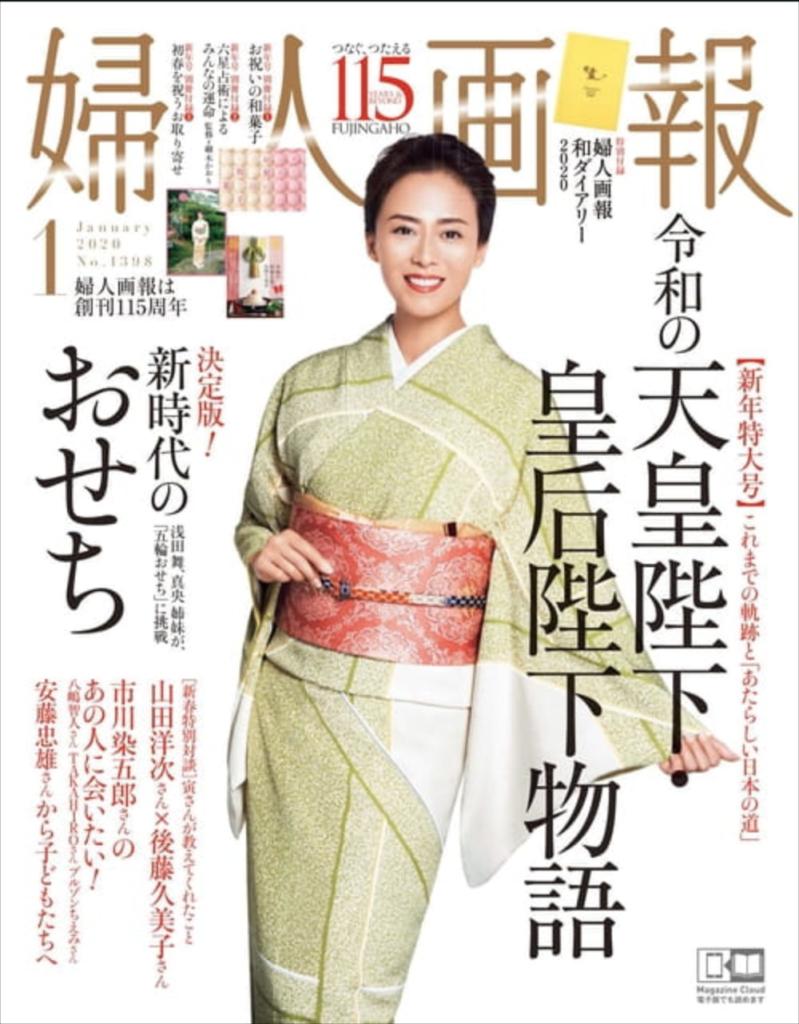 婦人画報1月号の表紙