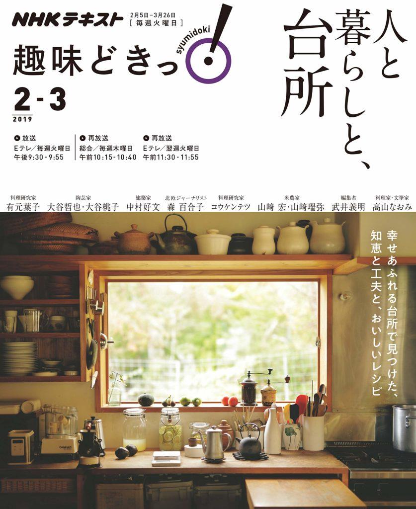趣味どき!有元葉子の台所