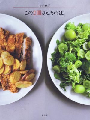 この二皿さえあれば。
