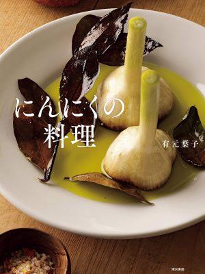 「にんにくの料理」東京書籍にんにくの使い方一つで普段の料理がワンランクアップすることは間違いありません。パワーあふれるにんにく料理で、おいしく元気な食卓を。